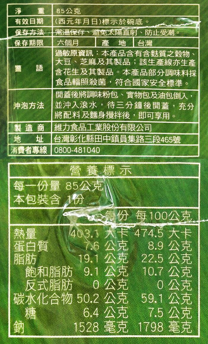 維力素飄香野菜多風味麵(碗裝)85g【康鄰超市】【康鄰超市】