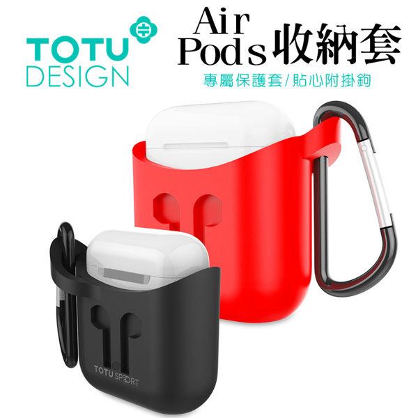 TOTU送金屬掛勾AirPods防摔保護套矽膠蘋果無線耳機收納包收納套
