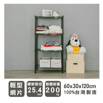 [免運]60x30x120公分 置物架 收納架 波浪架 貨架 貨物架 廚房收納架 簡易收納架 電器架 收納櫃 置物櫃 層架 鞋架