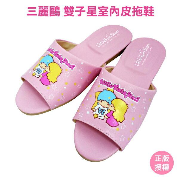 雙子星室內皮拖鞋 星星款 台灣製 kikilala 雙星仙子 Sanrio 三麗鷗[蕾寶]