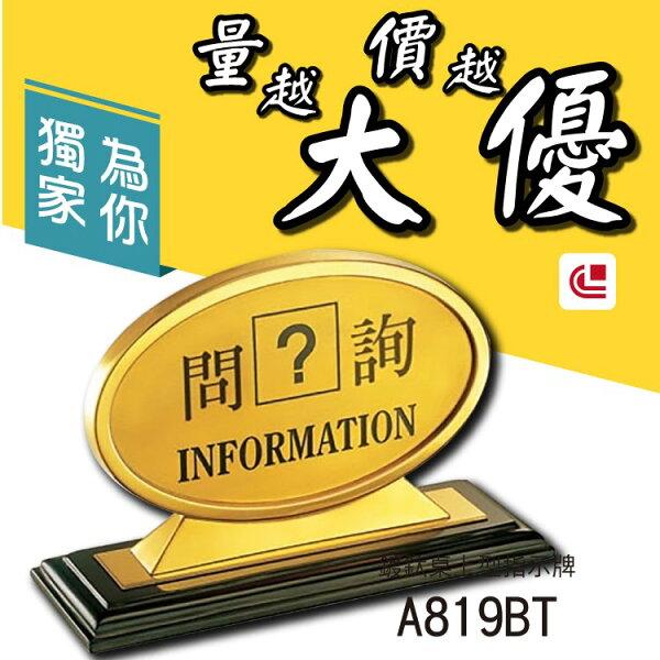 鍍鈦桌上型指示牌A819BT大理石座標示告示招牌飯店旅館酒店俱樂部餐廳銀行MOTEL公司行號