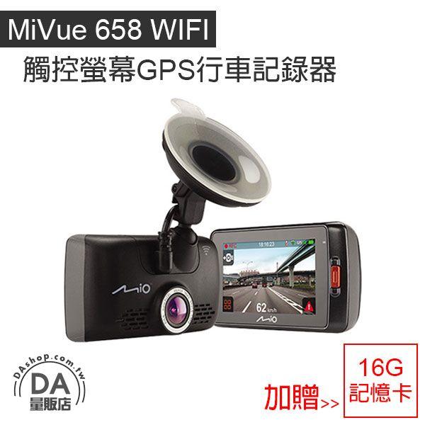 《DA量販店》送16G記憶卡 Mio MiVue 658 WIFI 觸控 螢幕 GPS 行車記錄器 測速照相 雙預警(W08-146)