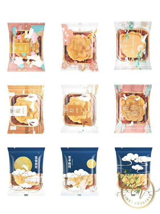月餅包裝袋 展藝月餅包裝袋機封袋蛋黃酥綠豆糕封口機自封包裝盒烘培工具50只-限時折扣1140 清涼一夏钜惠