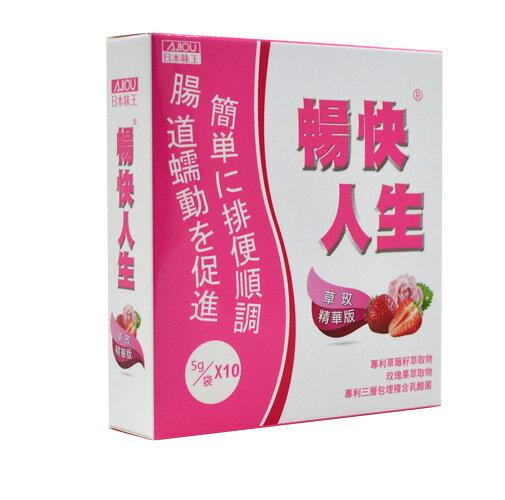 【小資屋】日本味王暢快人生【草玫】精華版(草莓口味)(5公克/袋,10袋/盒)效期:2020.6.5
