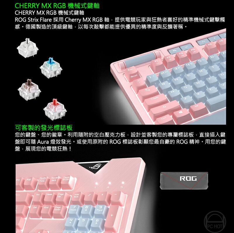 [春節促銷] ASUS 華碩 ROG STRIX FLARE PNK 機械式鍵盤 電競鍵盤 粉紅限量版 青軸 茶軸 3