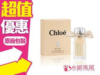 ◐香水綁馬尾◐My Little Chloe 小小同名 女性淡香水 20ml