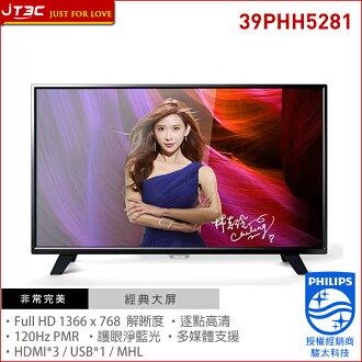 【最高現折$850】PHILIPS 飛利浦 39吋 39PHH5281 LED淨藍光液晶顯示器+視訊盒(含運不含安裝)