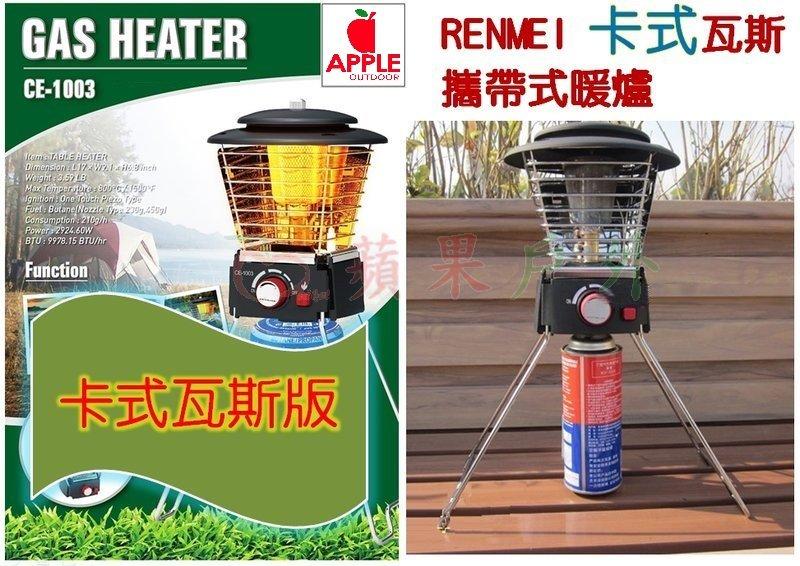 【【蘋果戶外】】AppleOutdoor CE-1003C 卡式瓦斯款 RENMEI 卡式瓦斯罐瓦斯暖爐 ?外取暖爐 另有高山瓦斯款(Mr. Torch)