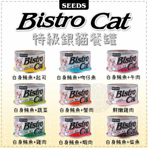 SEEDS惜時〔Bistro Cat特級銀貓罐,9種口味,80g〕(單罐) - 限時優惠好康折扣