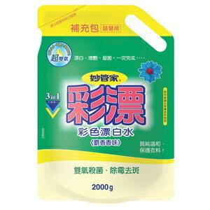 妙管家 彩漂 彩色漂白水 補充包-麝香香味 2000g