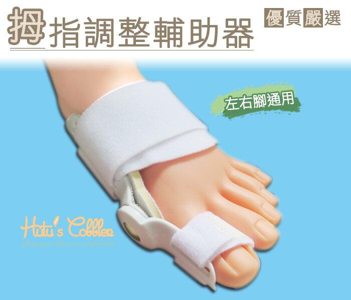 ○糊塗鞋匠○ 優質鞋材 J05 拇指調整輔助器 可調整鬆緊