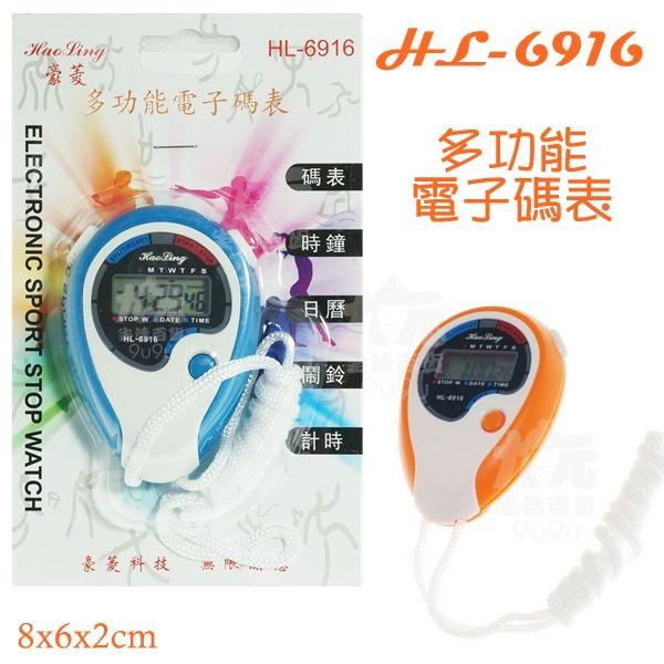 【九元生活百貨】HL-6916多功能電子碼表 碼錶 倒數計時