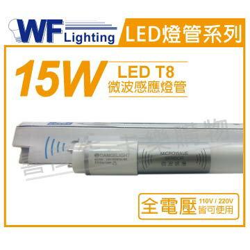 舞光 LED 15W 6500K 白光 全電壓 4尺 T8 微波感應燈管  WF520187