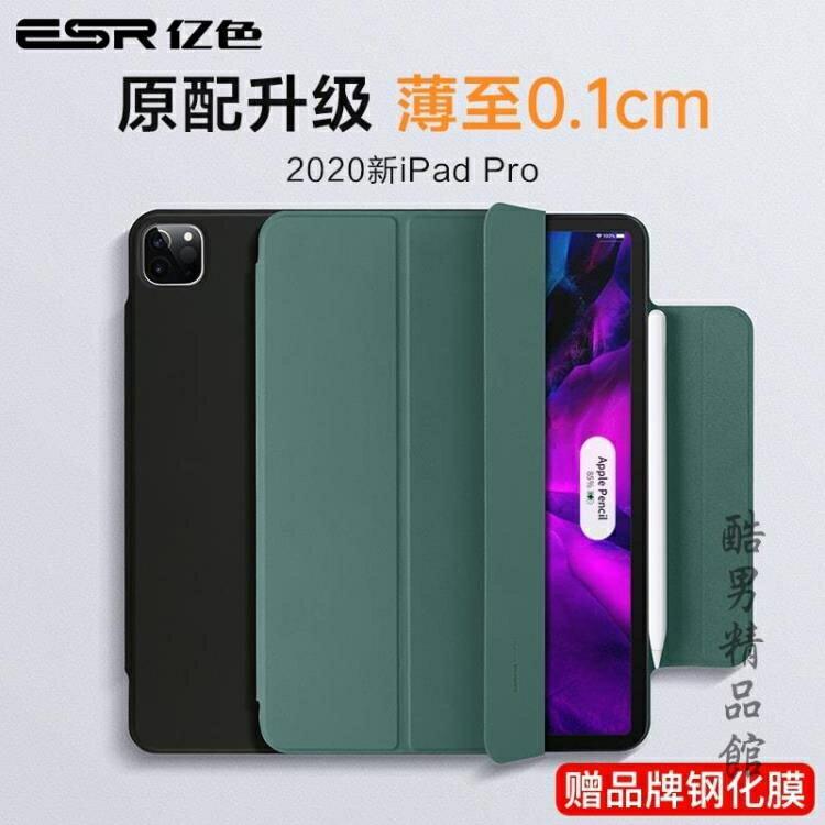 【快速出貨】億色iPadPro保護套2020新款pro11英寸蘋果平板201全面屏Ipod12.9殼帶筆槽智能磁吸創時代3C 交換禮物 送禮