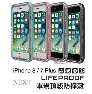 LifeProofiPhone87Plus5.5吋Next系列防摔軍規標準保護殼台灣代理公司貨