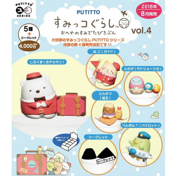 整盒8入【日本正版】角落生物環遊世界P4盒玩杯緣子第4彈角落小夥伴PUTITTO-399056
