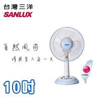 SANLUX SANYO 台灣三洋 10吋 桌扇 電扇 電風扇  EF-10STA 台灣製造-北霸天-3C特惠商品
