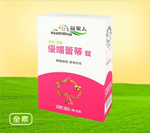 昇暉健康生活:【益家人】優媚蕾蒂(蔓越莓益生菌果寡糖)20錠盒