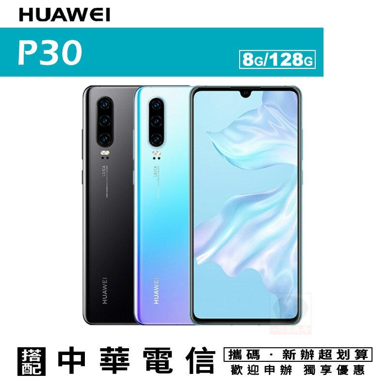 Huawei P30 8G/128G 6.1吋 八核心 攜碼中華電信4G上網月租方案 0利率 免運費