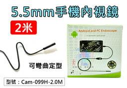【硬管】2米硬線手機內視鏡 5.5mm 安卓手機/電腦 內窺鏡 USB 硬式可彎曲定型 防水Cam-099H-2.0M