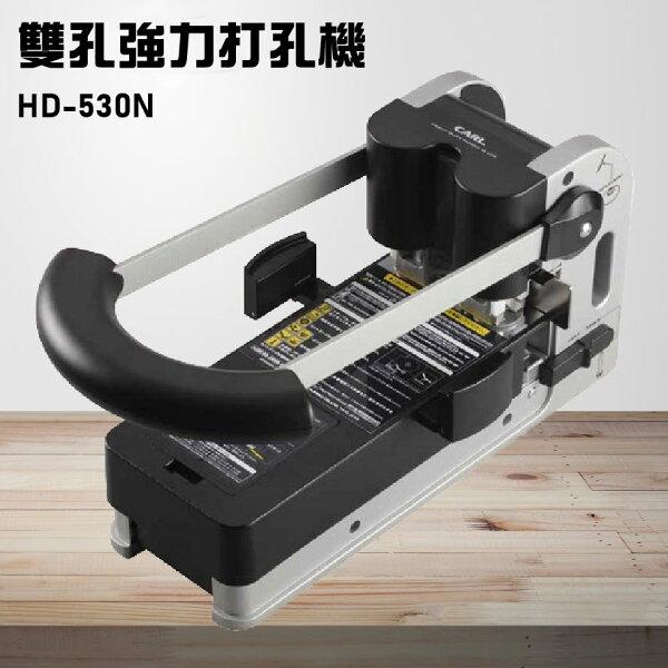 【辦公事務機器嚴選】CarlHD-530N二孔強力打孔機打孔包裝膠裝打孔機印刷辦公機器日本品牌