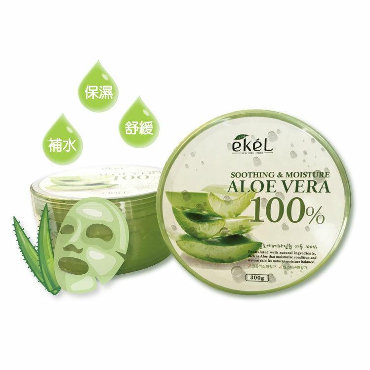 韓國 ekeL 100% 舒緩保濕補水蘆薈凝膠 300g