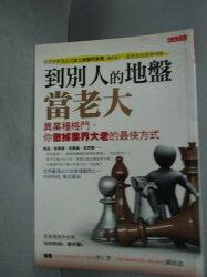 【書寶二手書T1/財經企管_JDO】到別人的地盤當老大_鄭舜瓏, 內田和成