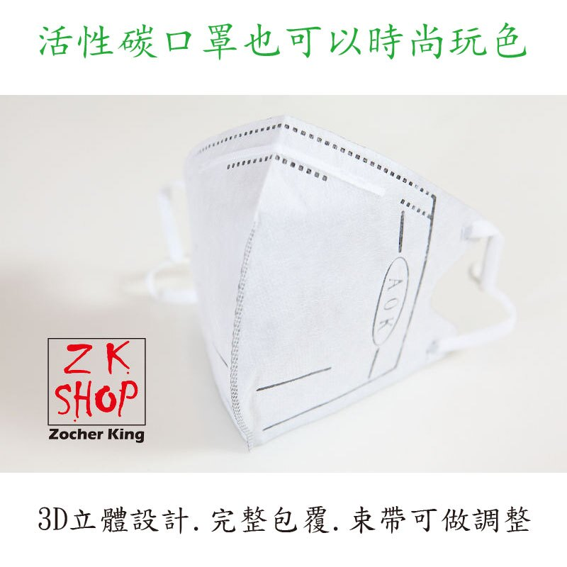 下殺5折,3入一包,10包一組,共30入,$ 300【ZK SHOP】AOK-可調式-活性碳-3D立體口罩- 獨家限量藍/白色 (成人-PP袋)