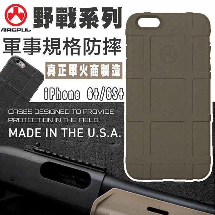 美國正品 Magpul Field case 5.5吋 iPhone 6PLUS/6S PLUS iP6+/I6S+ 軍事風格 戰術防護手機殼 防撞 防摔殼/抗衝擊/保護殼/手機套/保護套/軍綠