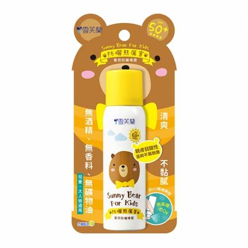 雪芙蘭防曬熊厲害防曬噴霧50g(SPF50+)【愛買】