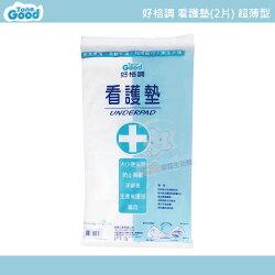 【大成婦嬰】好格調 看護墊(2片) 超薄型/高吸收