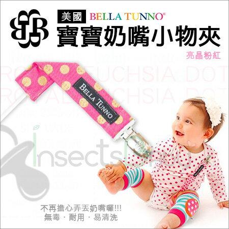 +蟲寶寶+【美國BELLA TUNNO】寶寶奶嘴夾 萬用小物夾 - 亮晶粉紅