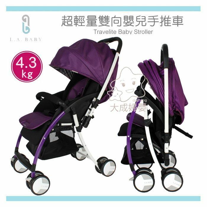 【大成婦嬰】L.A Baby 超輕量4.3KG 雙向嬰幼兒手推車(ISCM-839) 秒收車 輕量推車