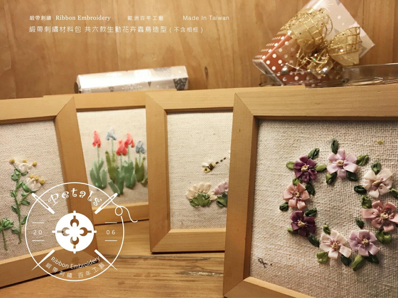 DIY手作-緞帶刺繡材料包(蜻蜓與花) 1