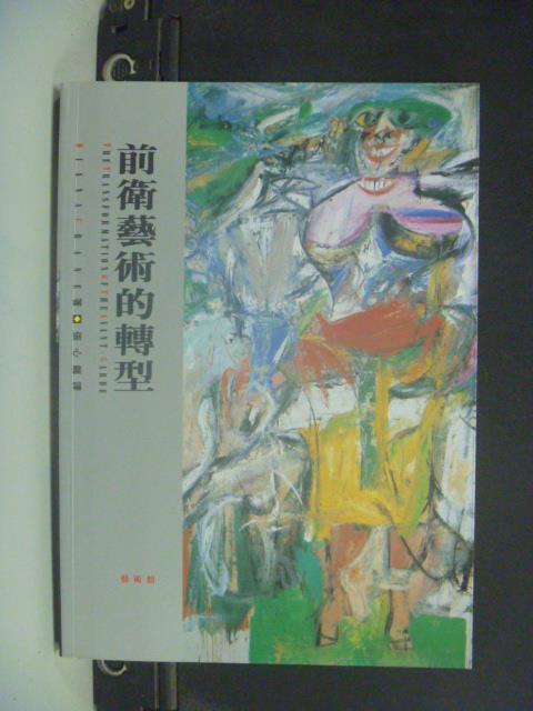 ~書寶 書T2/大學藝術傳播_JHH~前衛藝術的轉型_Diana Crane 張心龍 曾淑