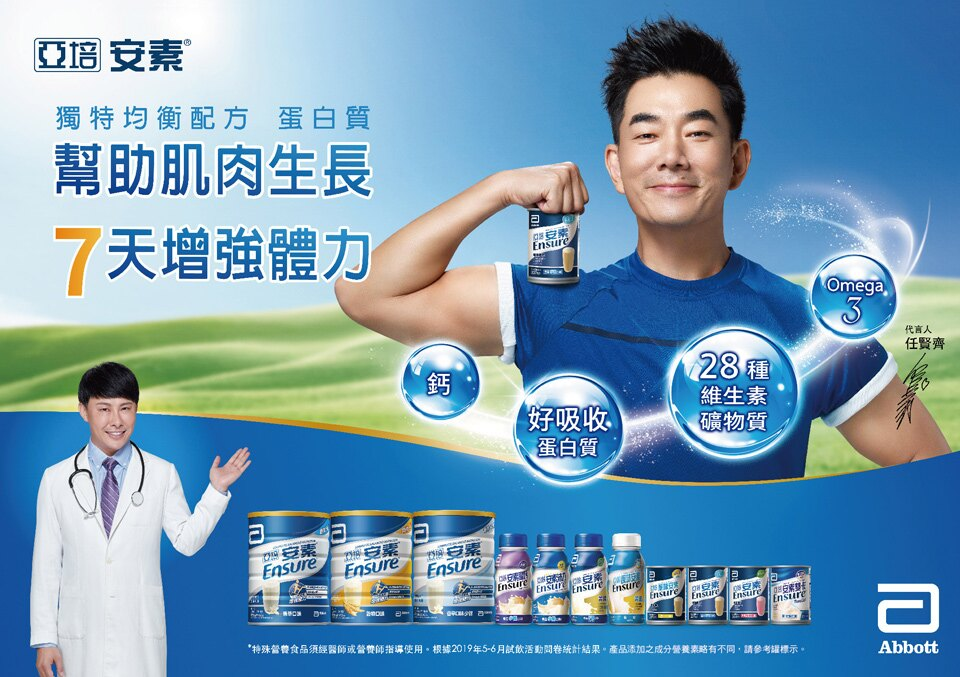 亞培 Abbott 安素優能基均衡營養配方穀物口味 (850gx2罐/4罐)│9481生活品牌館
