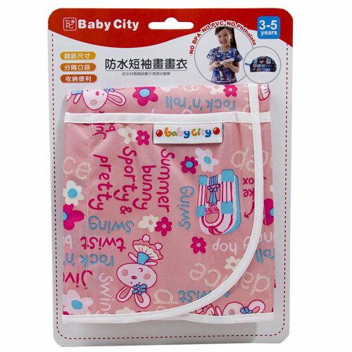Baby City娃娃城 - 防水短袖畫畫衣(3-5A) 粉色兔子 2