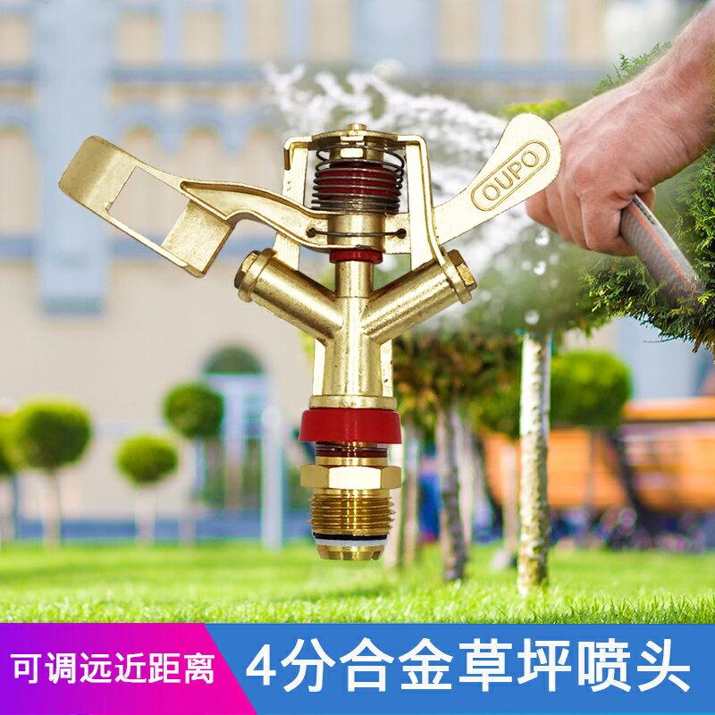 4分 6分合金雙噴搖臂噴頭360度自動旋轉草坪綠化灌溉噴頭灑水器