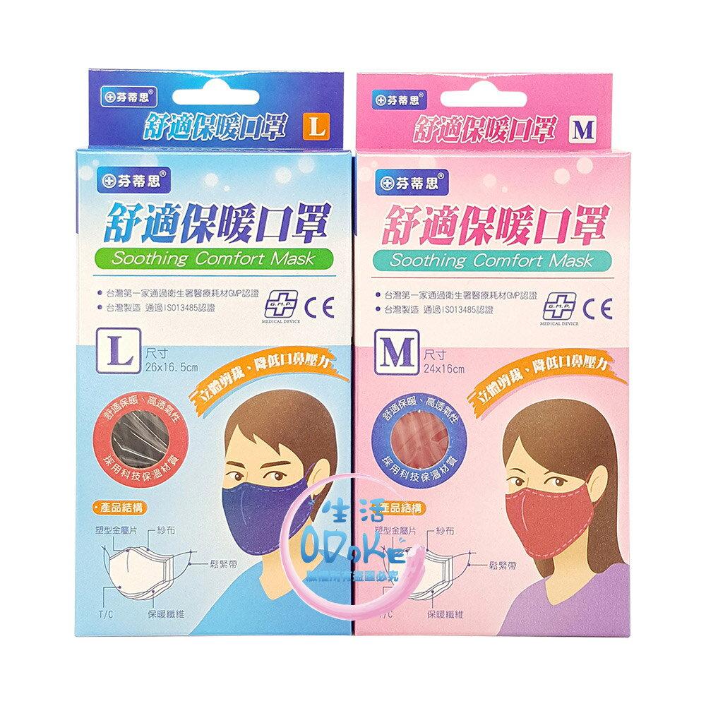 芬蒂思舒適保暖口罩(單入) 防風口罩 防塵口罩 可水洗 機車口罩(原3M代工廠代工)【生活ODOKE】