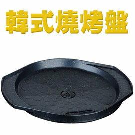 桃源戶外登山露營旅遊用品店 LIVING ON 韓式燒烤盤 (韓國原裝進口/ 排油設計) 烤肉 701P