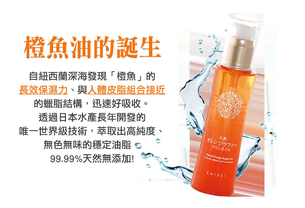 【即期良品】日本百年大廠唯一研發成功 天然橙魚保濕保養精華液 精華油105ml 團購優惠組 2