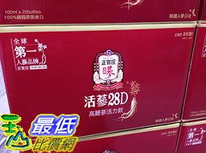 [105限時限量促銷] COSCO KOREAN GINSENG ESSENCE 正官庄28D高麗蔘活力飲100毫升X20  C86999