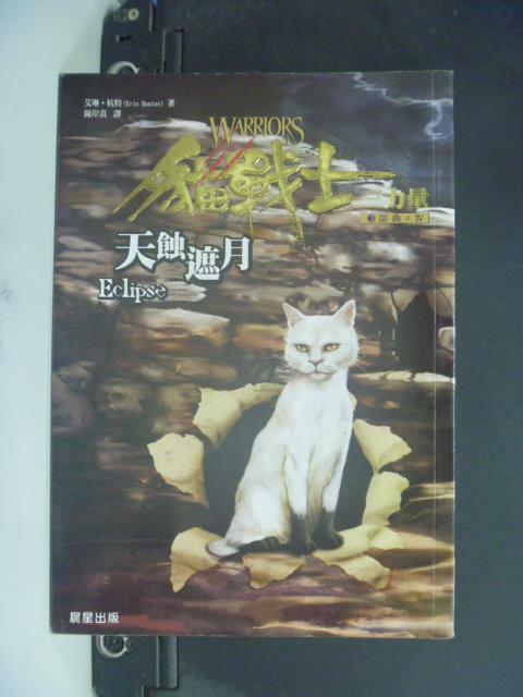【書寶二手書T9/一般小說_GQI】貓戰士三部曲三力量之四:天蝕遮月_艾琳杭特
