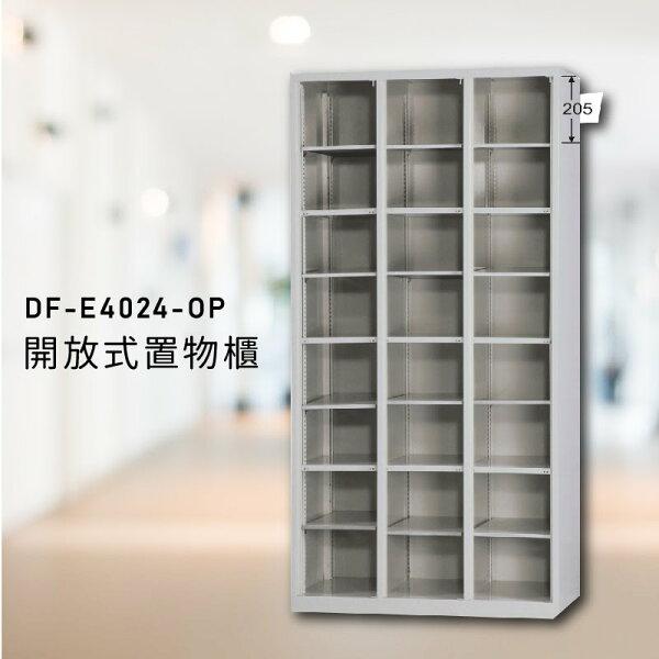 『多功能置物櫃』【大富】DF-E4024-OP多用途置物櫃衣櫃員工櫃置物櫃收納置物櫃游泳池更衣室防盜行李