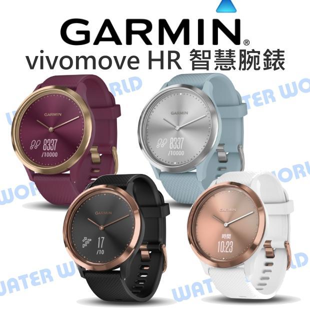 【中壢NOVA-水世界】GARMIN vivomove HR 智慧腕錶 觸控螢幕 實體指針 壓力偵測 運動款 公司貨