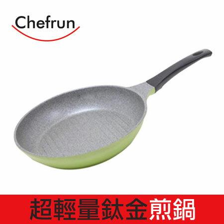 韓國Chefrun超輕量鈦金馬卡龍煎鍋28cm單入煎鍋不沾鍋鈦金鍋【N202435】