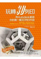 玩轉3D列印:用Autodesk創造你的第一個3D列印作品!