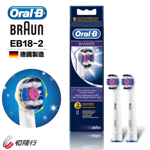 BRAUN德國百靈Oral-B-專業亮白刷頭(2入)EB18-2