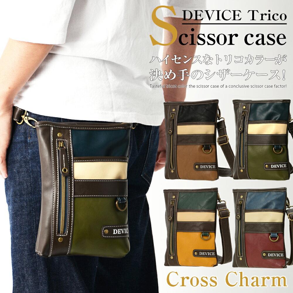 剪刀包 美容師包  CrossCharm DEVICE 腰包 肩背兩用 三色 併色 拼色