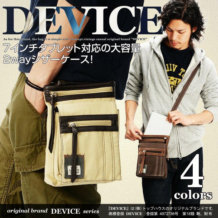 現貨 CrossCharm Device  2WAY 兩用小腰包 剪刀包 美容師包 掛腰包 側肩 斜背包 工具包 男包 DCH-40025-32